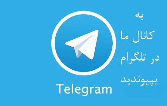 کانال تلگرام کیف عمده روبنک