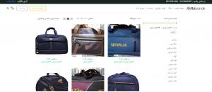 سایت فروش کیف عمده